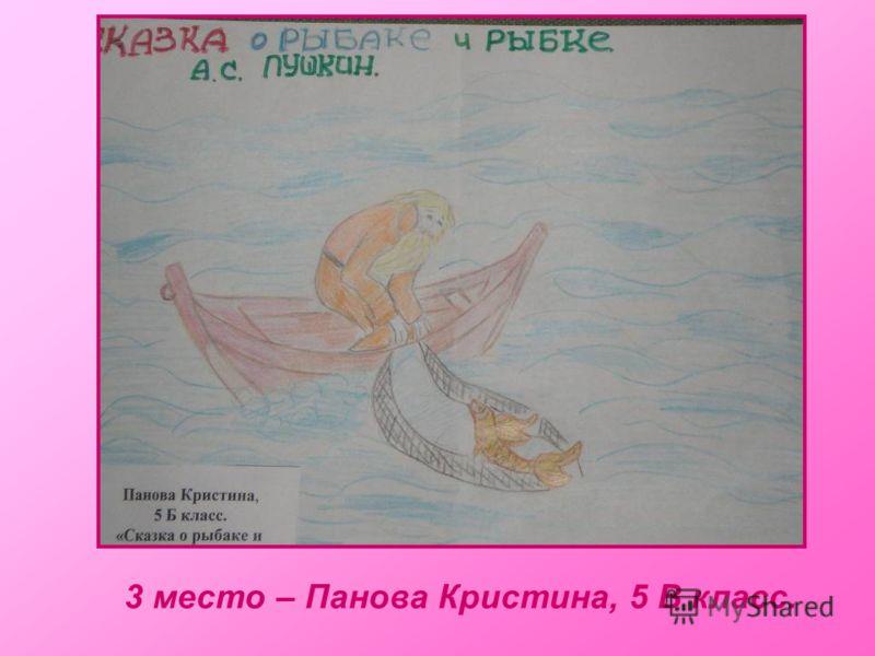 3 место – Панова Кристина, 5 В класс.