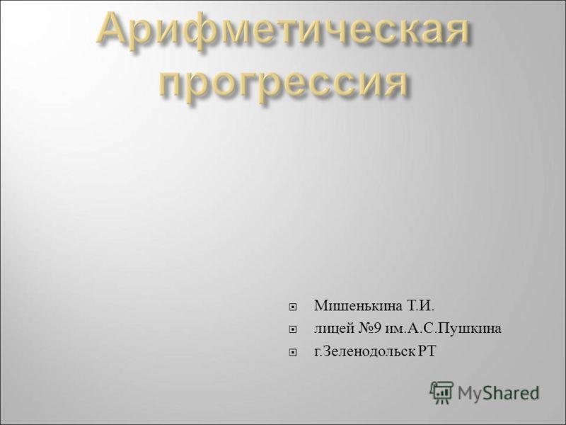 Мишенькина Т. И. лицей 9 им. А. С. Пушкина г. Зеленодольск РТ