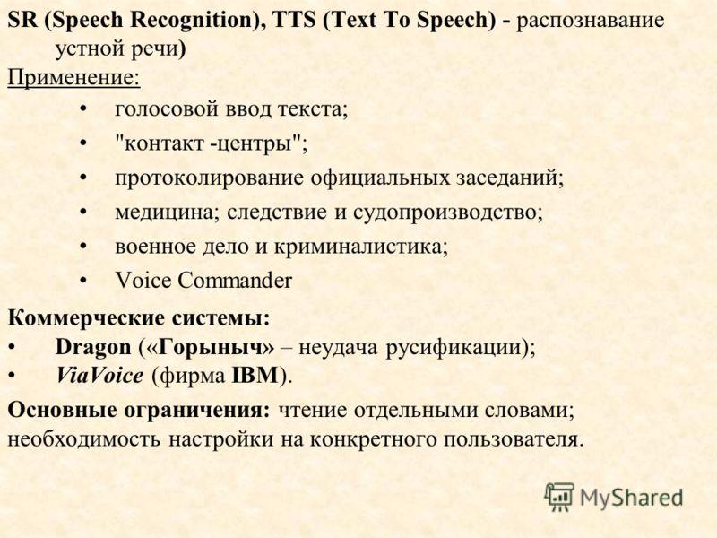 SR (Speech Recognition), TTS (Text To Speech) - распознавание устной речи) Применение: голосовой ввод текста;