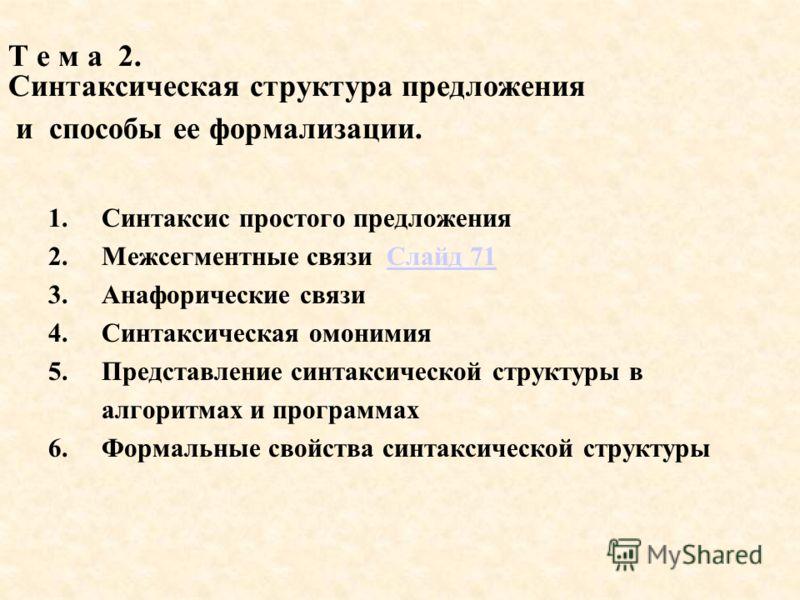 Т е м а 2. Синтаксическая структура предложения и способы ее формализации. 1.Синтаксис простого предложения 2.Межсегментные связи Слайд 71Слайд 71 3.Анафорические связи 4.Синтаксическая омонимия 5.Представление синтаксической структуры в алгоритмах и