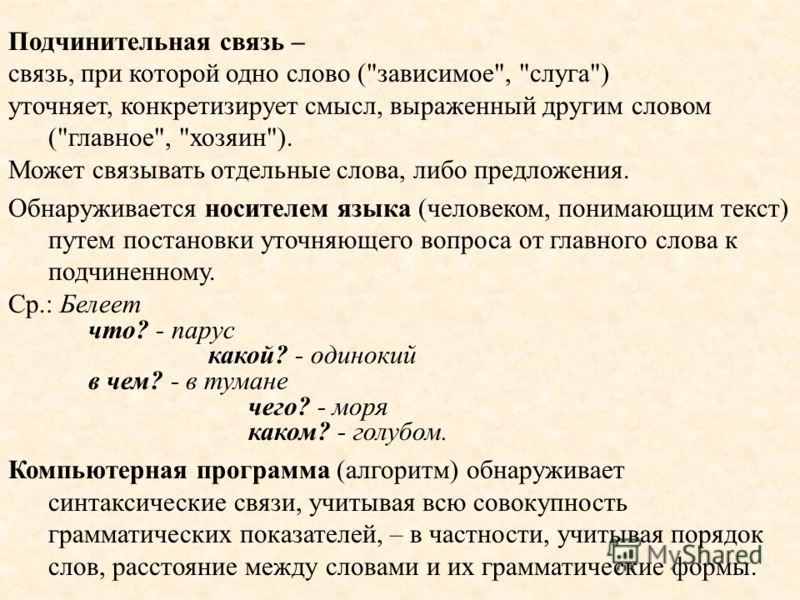 Подчинительная связь – связь, при которой одно слово (