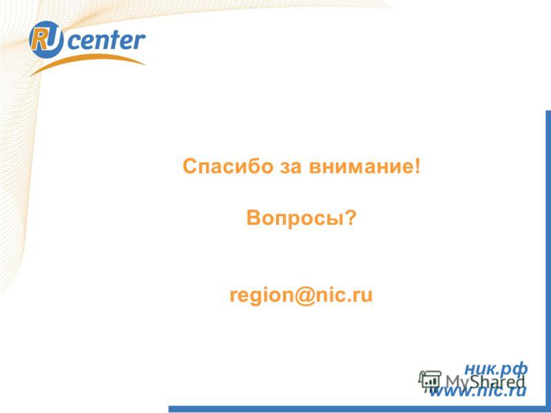 Спасибо за внимание! Вопросы? region@nic.ru www.nic.ru ник.рф