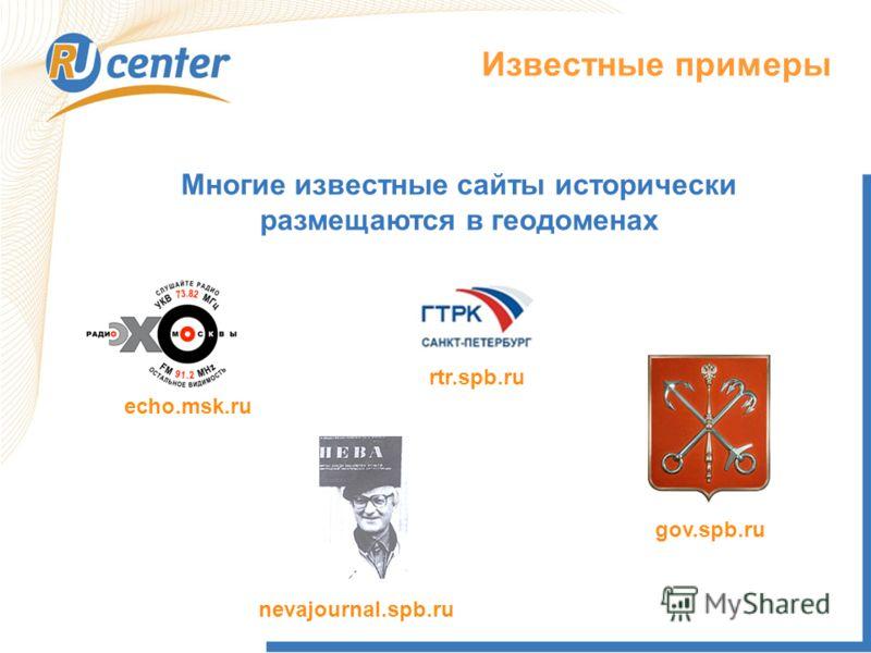 Известные примеры Многие известные сайты исторически размещаются в геодоменах echo.msk.ru gov.spb.ru rtr.spb.ru nevajournal.spb.ru
