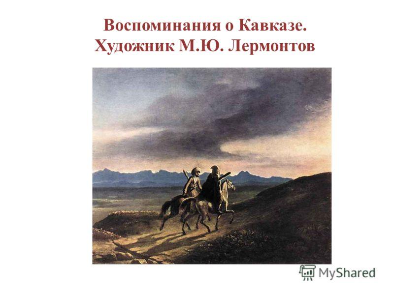 Воспоминания о Кавказе. Художник М.Ю. Лермонтов