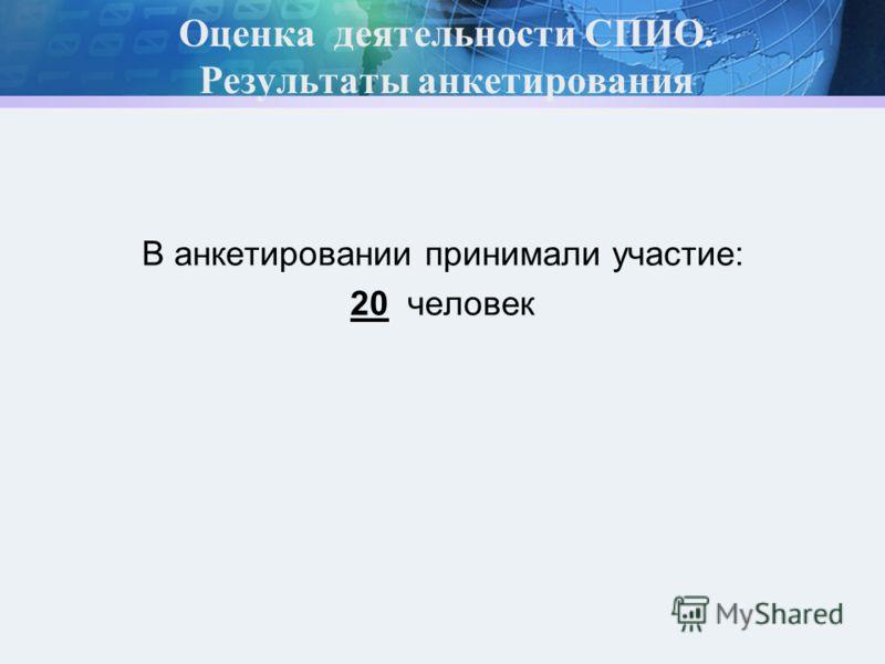 Оценка деятельности СПИО. Результаты анкетирования В анкетировании принимали участие: 20 человек