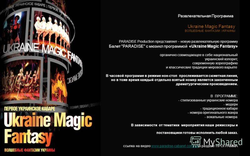 Ukraine Magic Fantasy ВОЛШЕБНЫЕ ФАНТАЗИИ УКРАИНЫ PARADISE Production представляет – новую развлекательную программу Балет