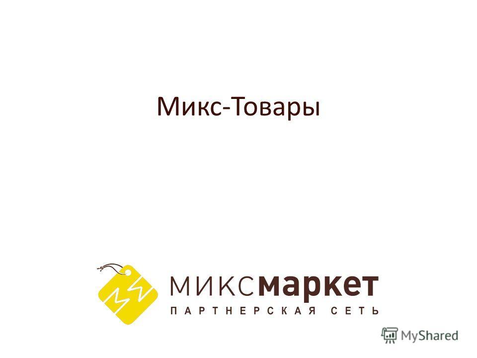 Микс-Товары