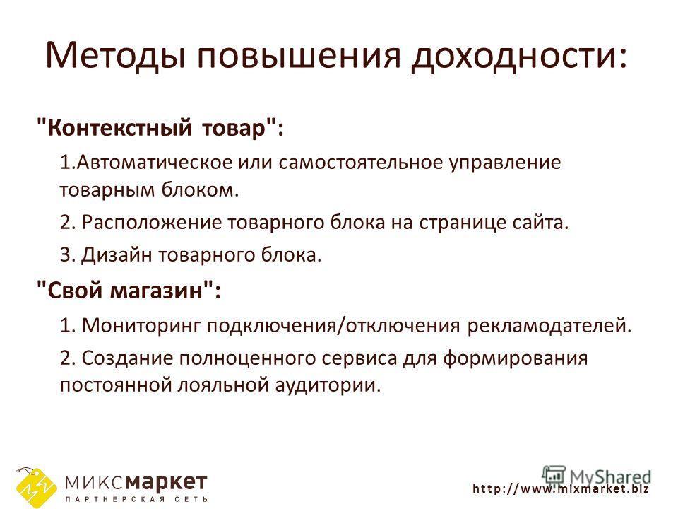 http://www.mixmarket.biz Методы повышения доходности: