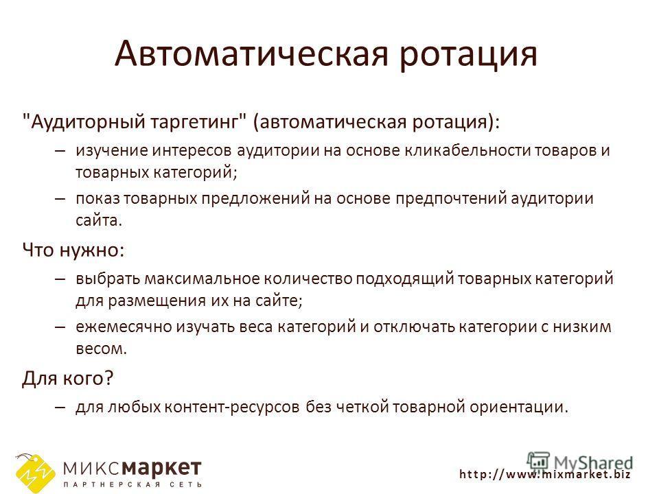 http://www.mixmarket.biz Автоматическая ротация