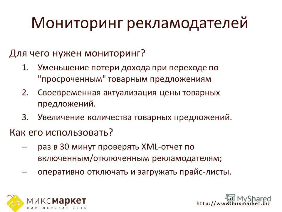 http://www.mixmarket.biz Мониторинг рекламодателей Для чего нужен мониторинг? 1. Уменьшение потери дохода при переходе по