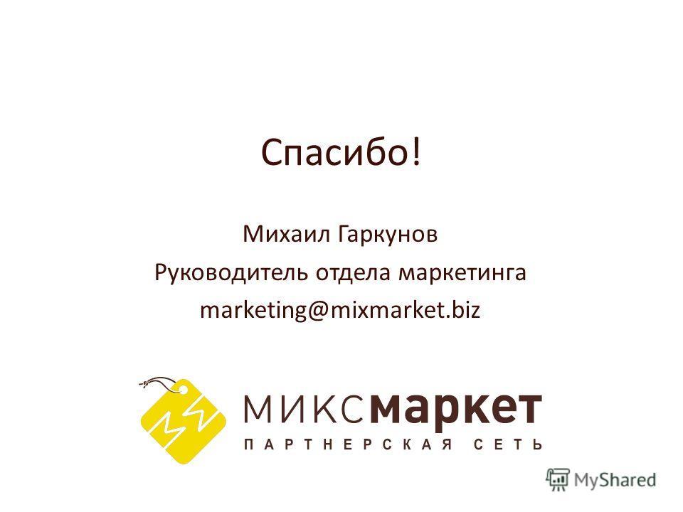 Спасибо! Михаил Гаркунов Руководитель отдела маркетинга marketing@mixmarket.biz