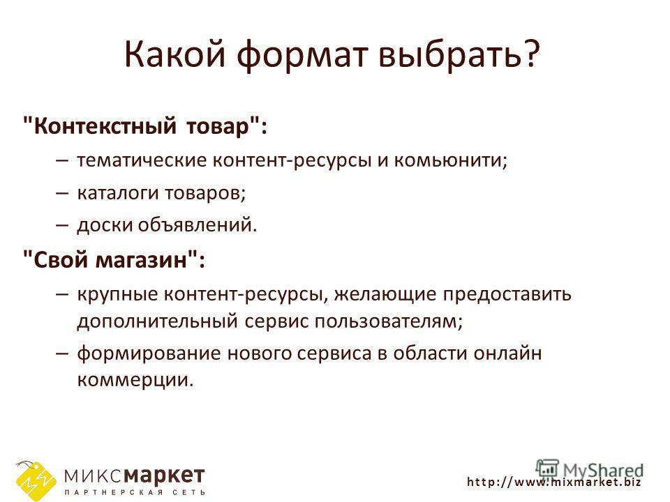 http://www.mixmarket.biz Какой формат выбрать?