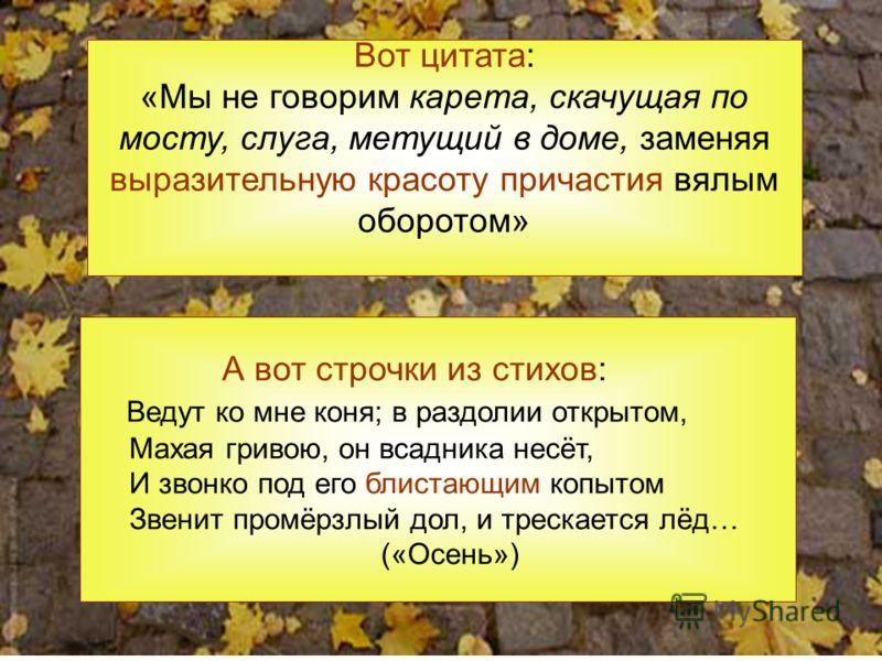 А что по поводу употребления причастий думал А. С. Пушкин? Не знаю, что думал, но неблагозвучными «шуршащие» причастия явно не считал!