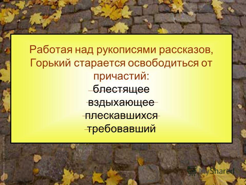 Сильно сказано! «Вытравлять»! Похоже, что «щи» и «вши» – это о причастиях(делающий, писавший). Так что же – вон их из языка?!