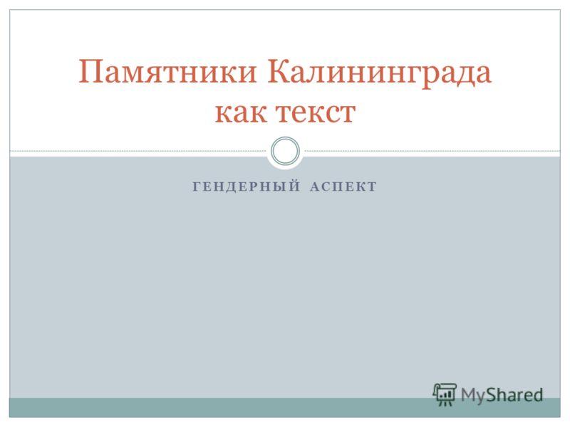 ГЕНДЕРНЫЙ АСПЕКТ Памятники Калининграда как текст