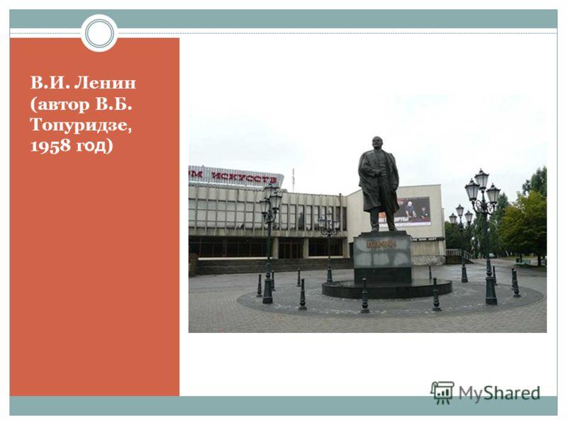 В.И. Ленин (автор В.Б. Топуридзе, 1958 г од )