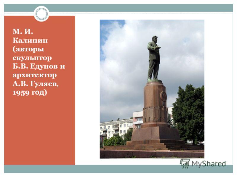 М. И. Калинин (авторы скульптор Б.В. Едунов и архитектор А.В. Гуляев, 1959 г од )