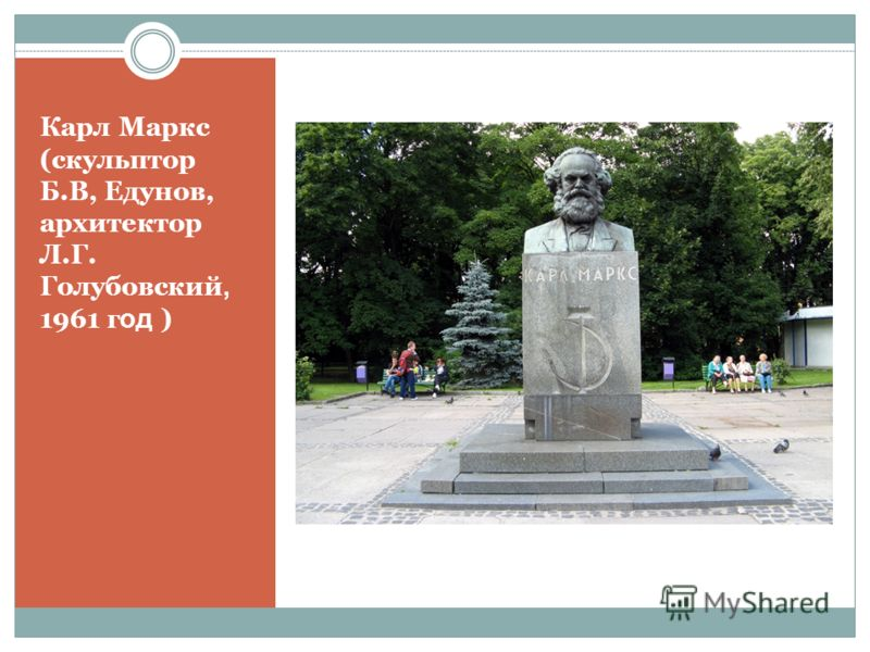 Карл Маркс (скульптор Б.В, Едунов, архитектор Л.Г. Голубовский, 1961 г од )