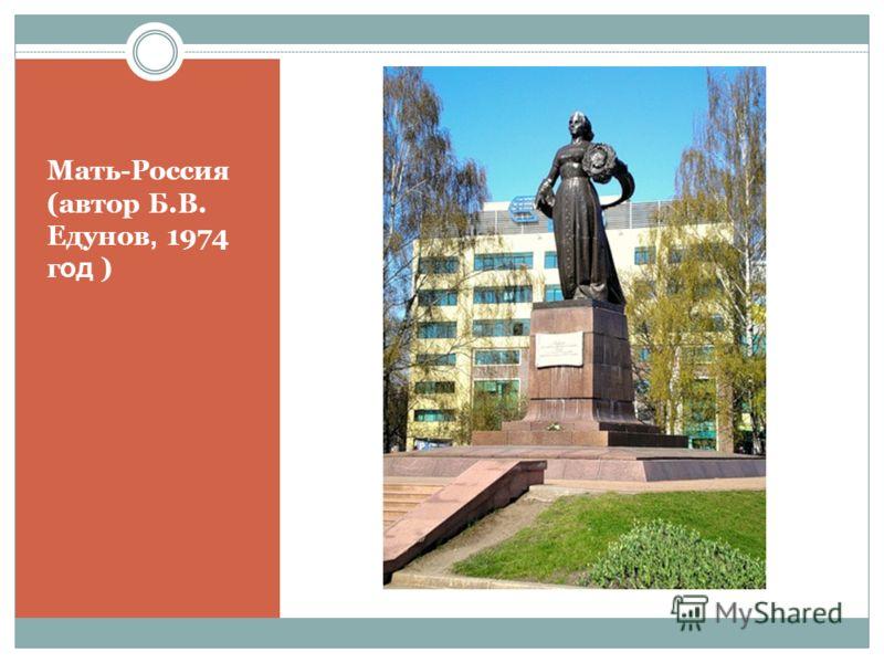 Мать-Россия (автор Б.В. Едунов, 1974 г од )