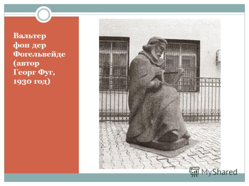 Вальтер фон дер Фогельвейде (автор Георг Фуг, 1930 год)