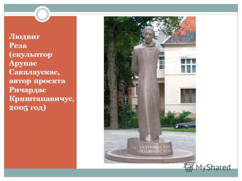 Людвиг Реза (скульптор Арунас Сакалаускас, автор проекта Ричардас Криштапавичус, 2005 год)