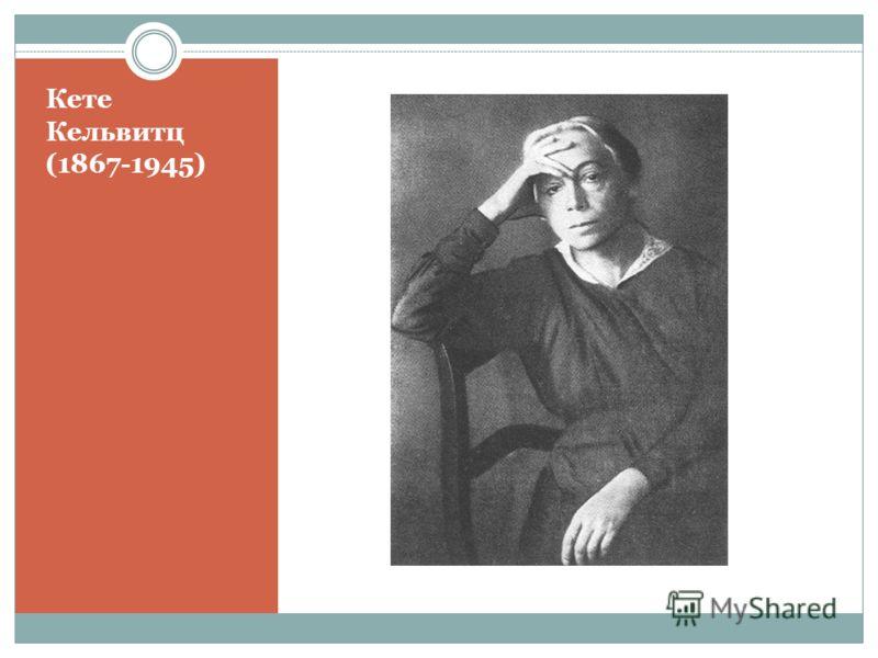 Кете Кельвитц (1867-1945)