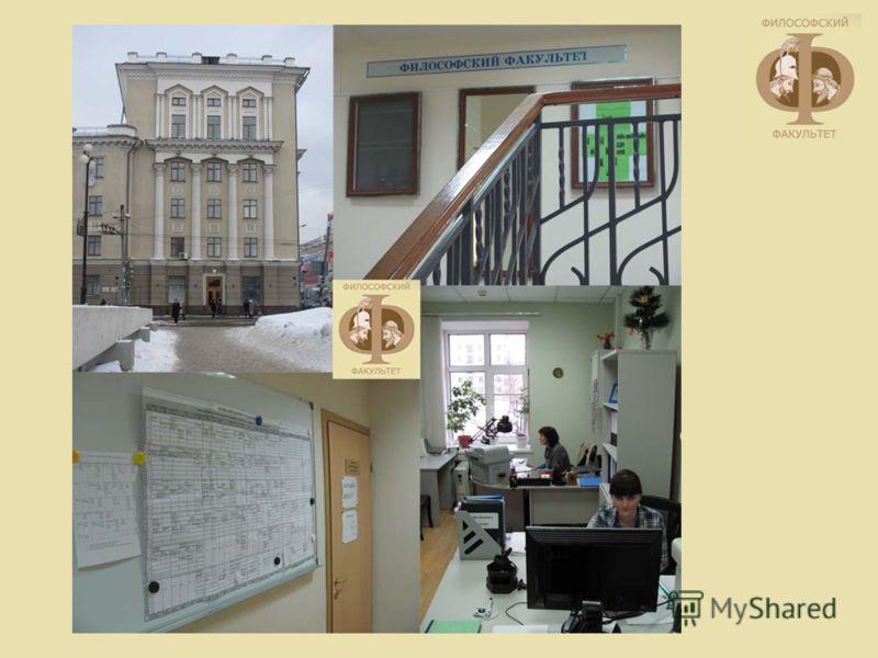 Дом философского факультета