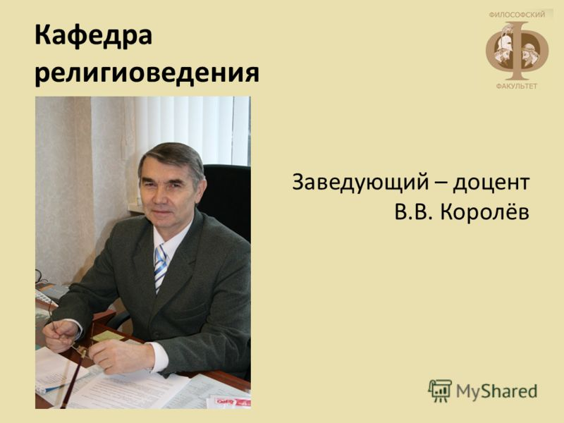 Кафедра религиоведения Заведующий – доцент В.В. Королёв