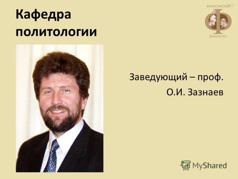 Кафедра политологии Заведующий – проф. О.И. Зазнаев
