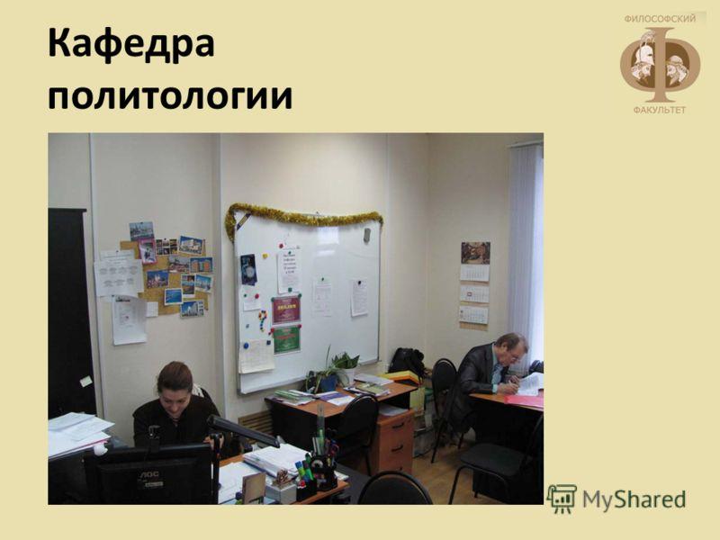 Кафедра политологии