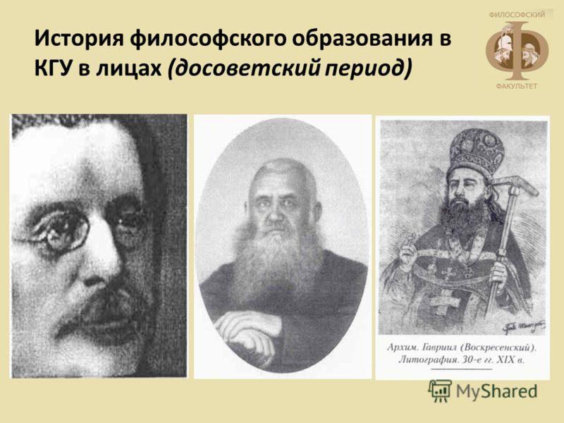 История философского образования в КГУ в лицах (досоветский период)