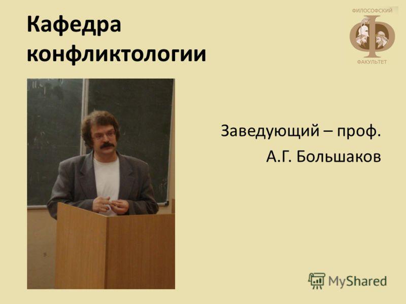 Кафедра конфликтологии Заведующий – проф. А.Г. Большаков