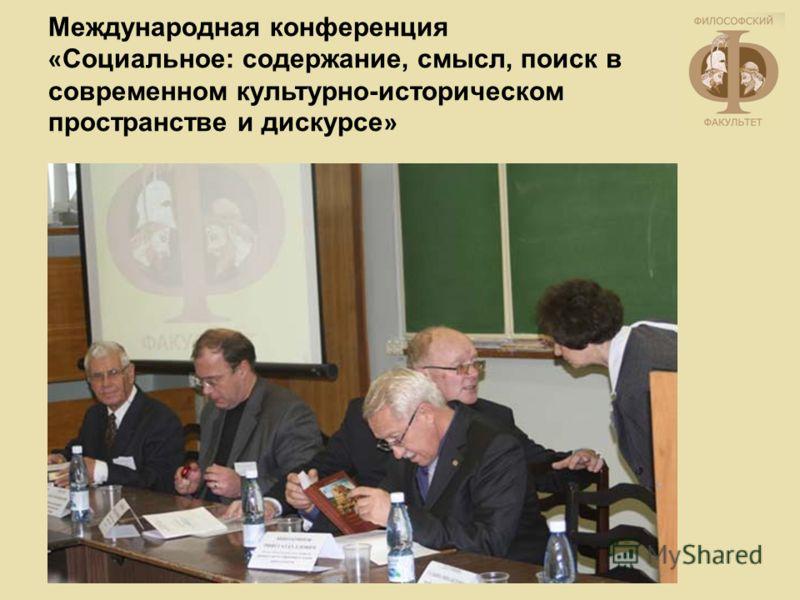 Международная конференция « Социальное: содержание, смысл, поиск в современном культурно-историческом пространстве и дискурсе »