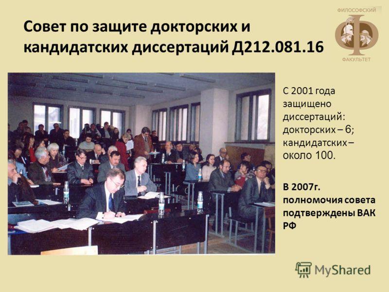 Совет по защите докторских и кандидатских диссертаций Д212.081.16 С 2001 года защищено диссертаций: докторских – 6 ; кандидатских – около 100. В 2007г. полномочия совета подтверждены ВАК РФ
