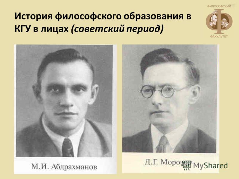 История философского образования в КГУ в лицах (советский период)