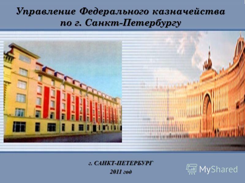 1 Управление Федерального казначейства по г. Санкт-Петербургу г. САНКТ-ПЕТЕРБУРГ 2011 год