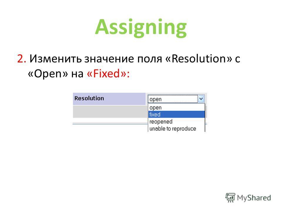 Assigning 2. Изменить значение поля «Resolution» с «Open» на «Fixed»: