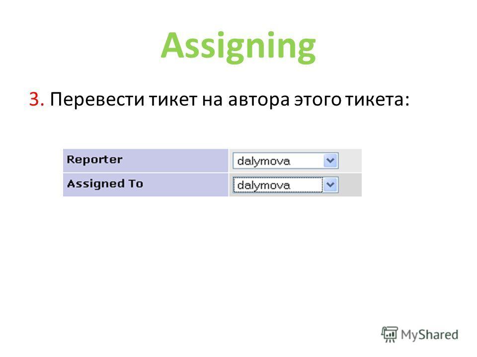 Assigning 3. Перевести этекст на автора этого ээтекста: