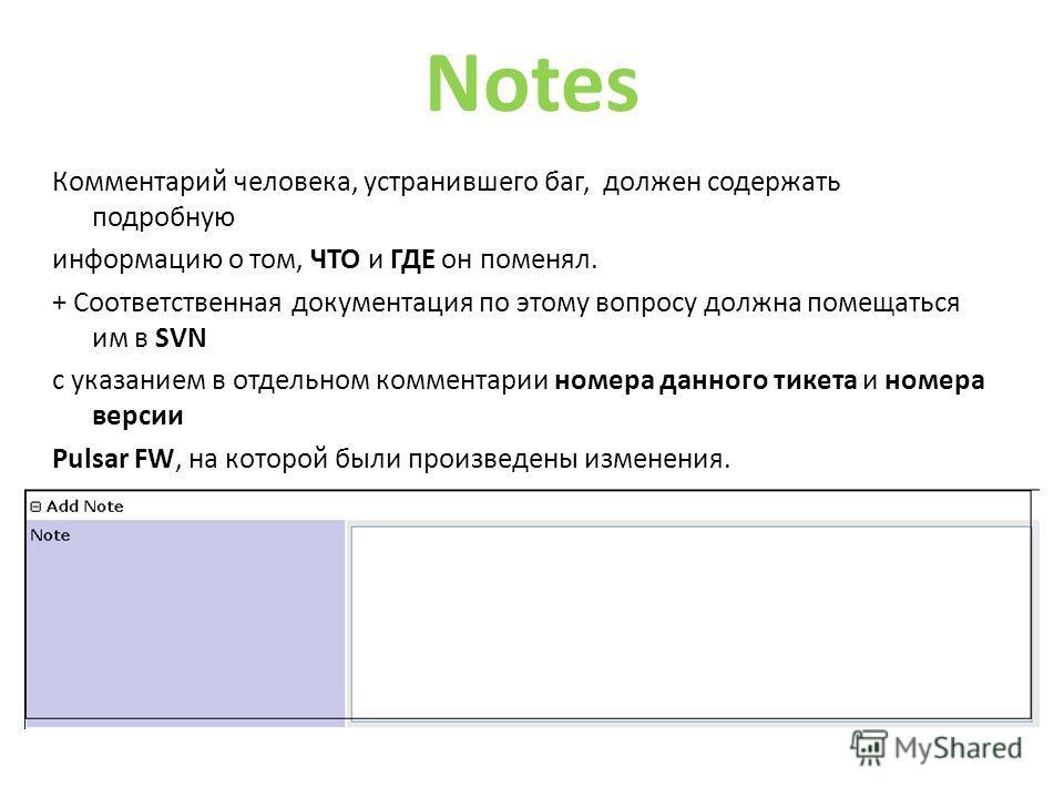 Notes Комментарий человека, устранившего бак, должен содержать подробную информацию о том, ЧТО и ГДЕ он поменял. + Соответственная документация по этому вопросу должна помещаться им в SVN с указанием в отдельном комментарии номера данного ээтекста и