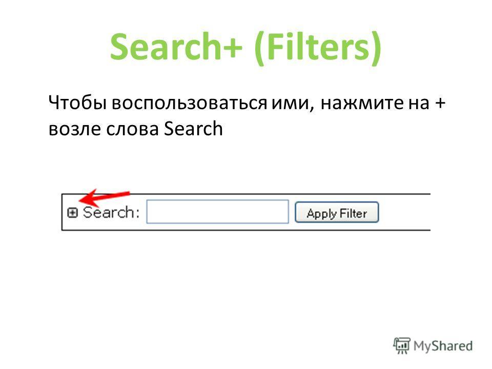 Search+ (Filters) Чтобы воспользоваться ими, нажмите на + возле слова Search