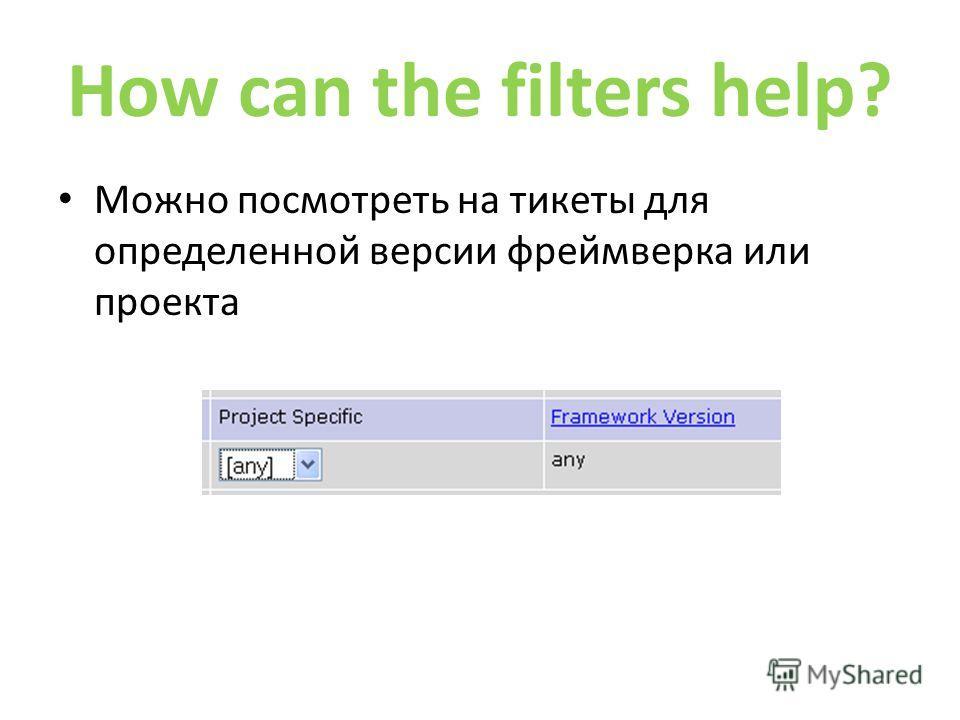 How can the filters help? Можно посмотреть на этексты для определенной версии фреймворка или проекта