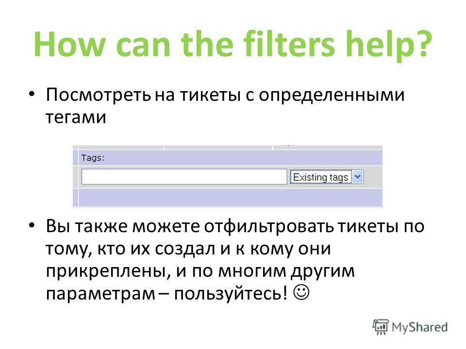 How can the filters help? Посмотреть на этексты с определенными тегами Вы также можете отфильтровать этексты по тому, кто их создал и к кому они прикреплены, и по многим другим параметрам – пользуйтесь!