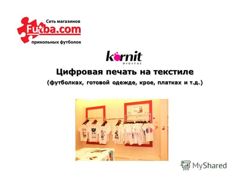 Цифровая печать на текстиле (футболках, готовой одежде, крое, платках и т.д.)
