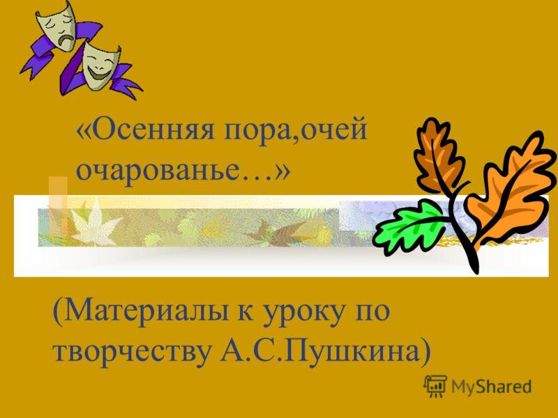 «Осенняя пора,очей очарованье…» (Материалы к уроку по творчеству А.С.Пушкина)