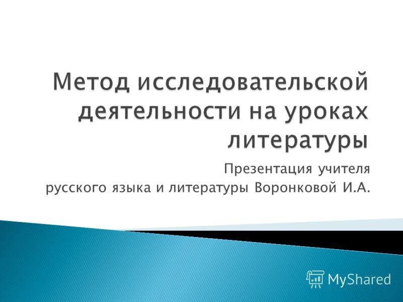 Презентация учителя русского языка и литературы Воронковой И.А.