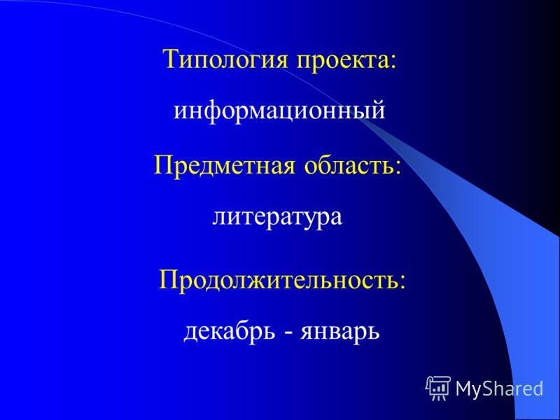 Творческое название «Дела давно минувших дней, Преданья старины глубокой…» А.С. Пушкин