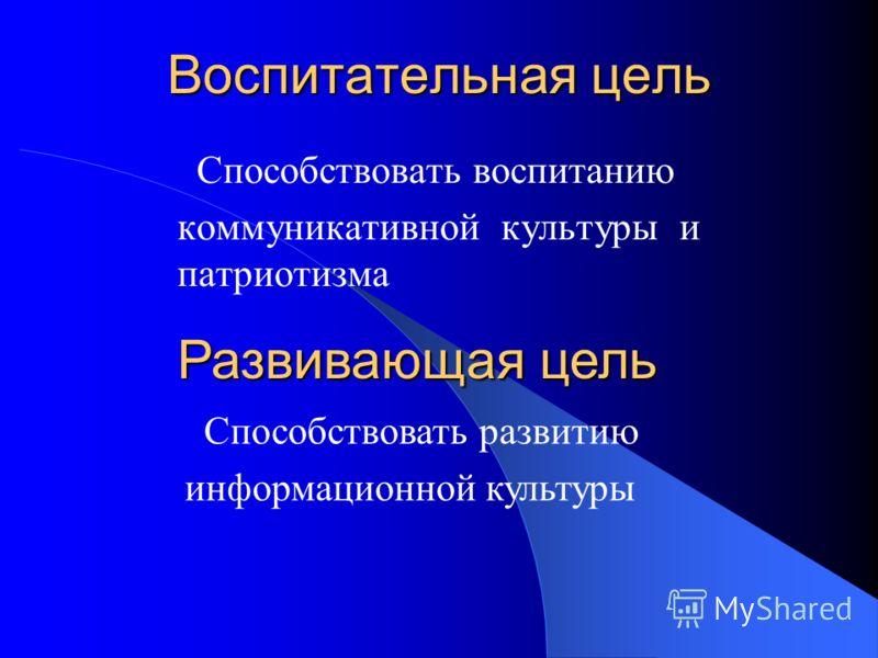 Образовательные цели: актуализация знаний по темам: «Фольклор» «Выразительные средства языка» «Средства создания образа»