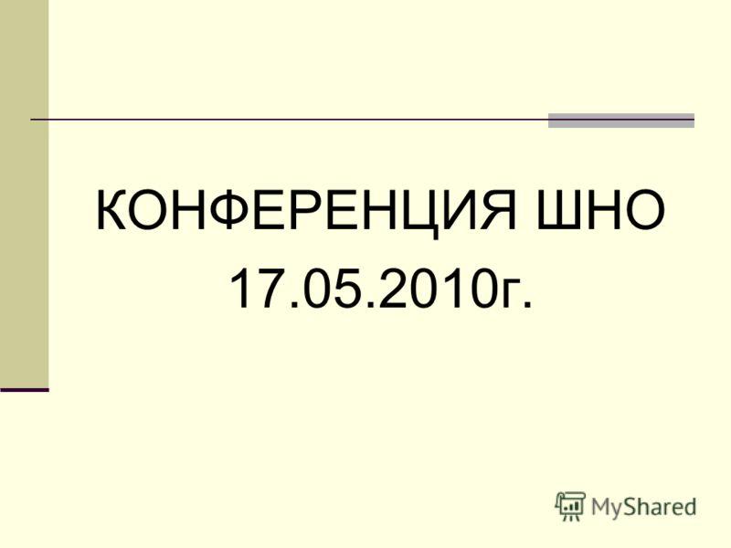 КОНФЕРЕНЦИЯ ШНО 17.05.2010г.