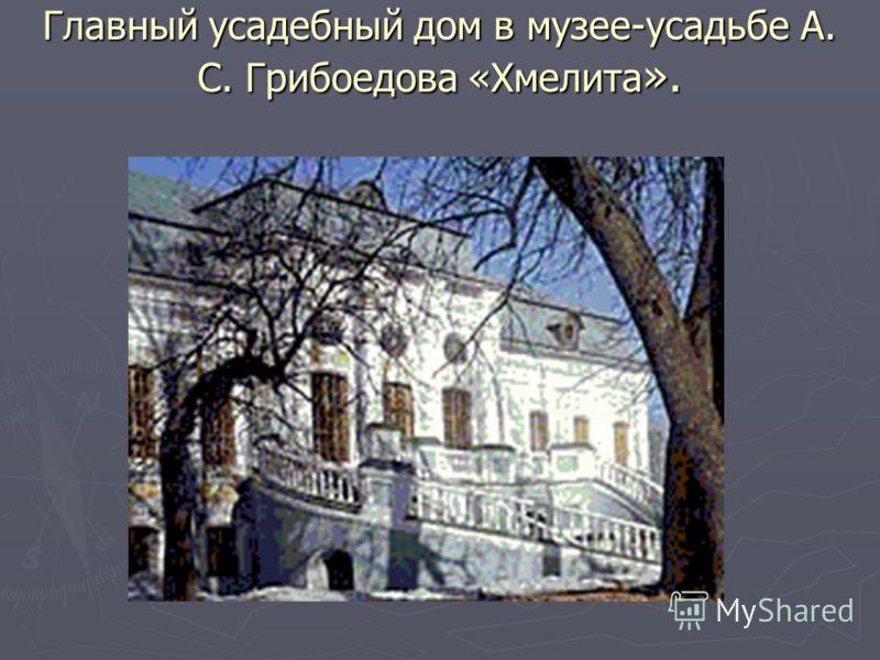 Главный усадебный дом в музее-усадьбе А. С. Грибоедова «Хмелита ».