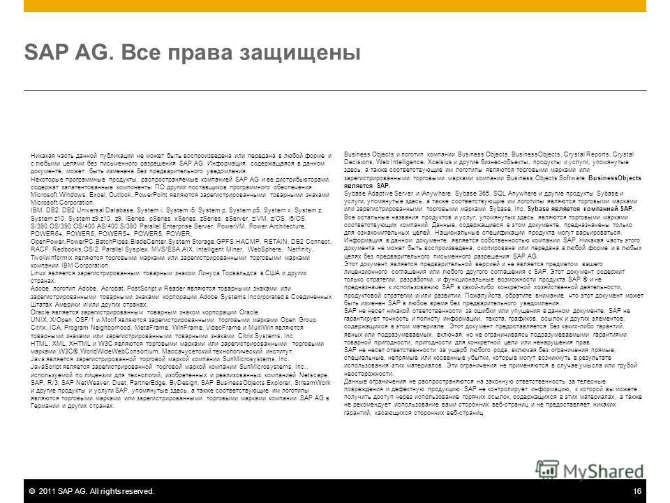 ©2011 SAP AG. All rights reserved.16 SAP AG. Все права защищены Business Objects и логотип компании Business Objects, BusinessObjects, Crystal Reports, Crystal Decisions, Web Intelligence, Xcelsius и другие бизнес-объекты, продукты и услуги, упомянут